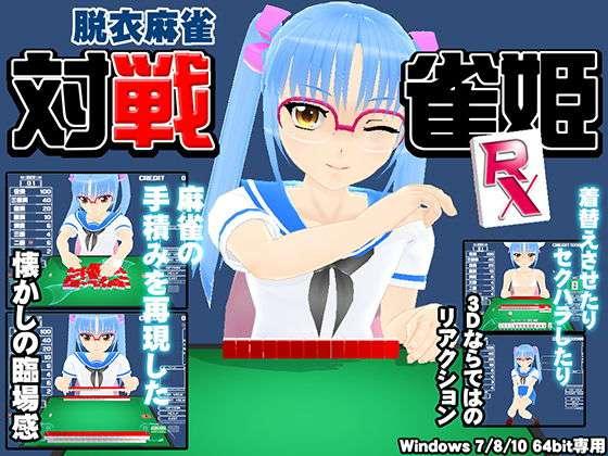 対戦雀姫RX【作者:RyumageSoftware】【1】