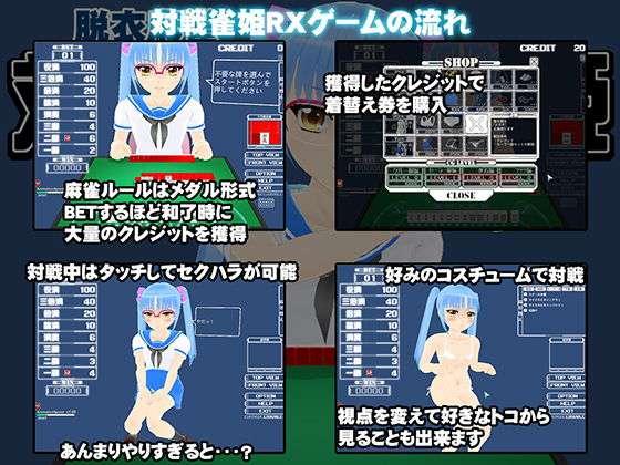 対戦雀姫RX【作者:RyumageSoftware】【2】