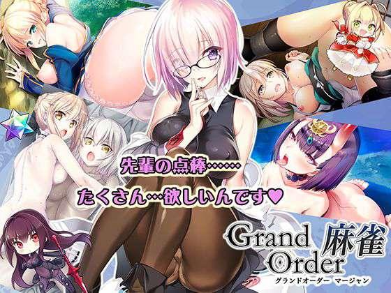 Grand Order 麻雀【作者:SPLUSHWAVEe】【1】
