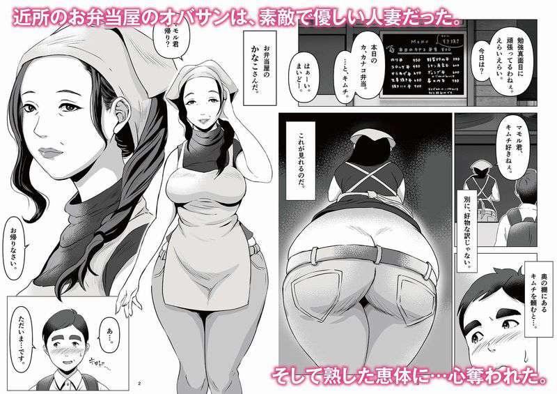 【ほか弁】弁当屋のBBAがエッチな事されちゃう日常系エロ漫画【ホモ弁】【1】