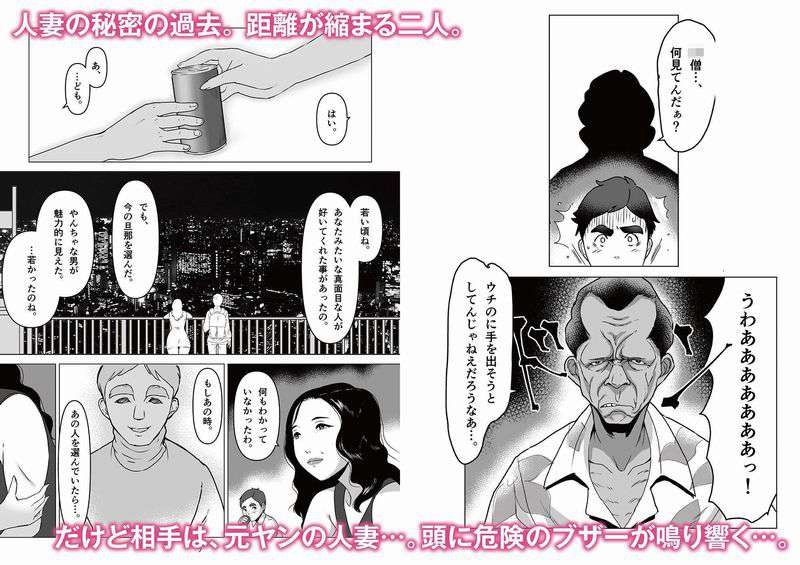 【ほか弁】弁当屋のBBAがエッチな事されちゃう日常系エロ漫画【ホモ弁】【2】