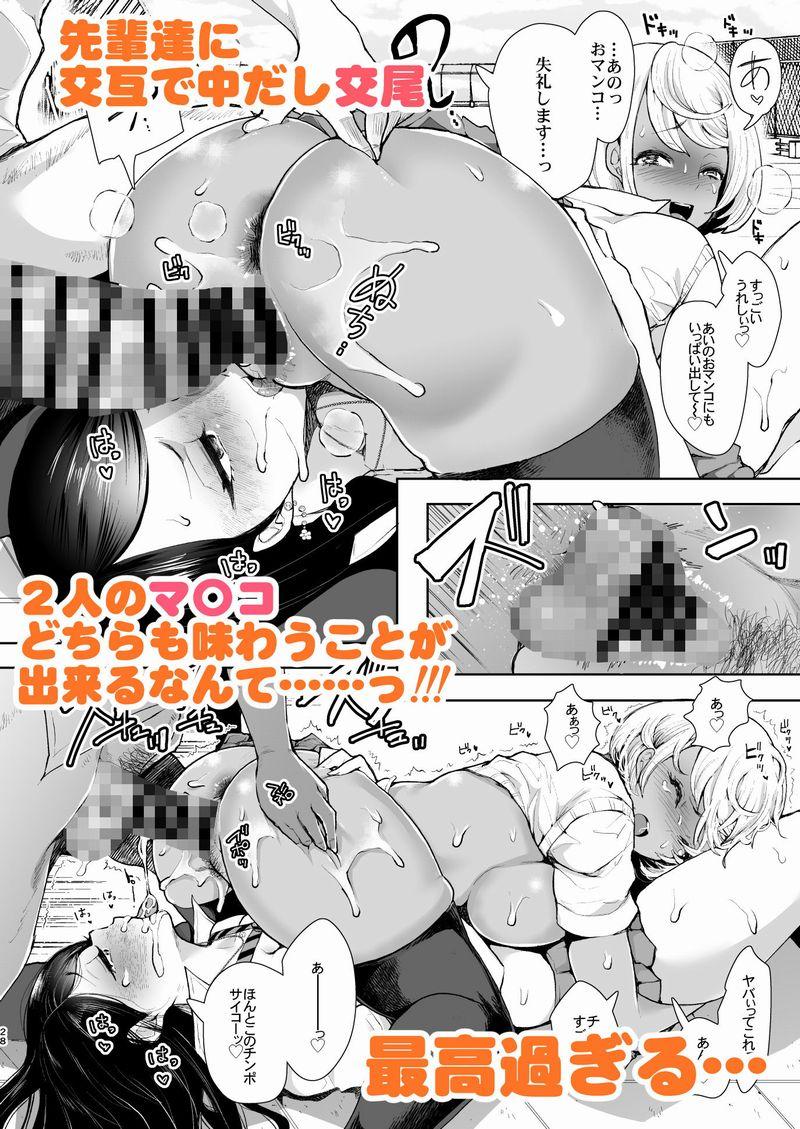 白黒ギャル先輩'sがエッチを懇願してきた!!!【作者:松山せいじ】【6】