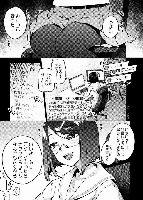 配信排泄中毒絶頂症【作者:雪陽炎】【1】