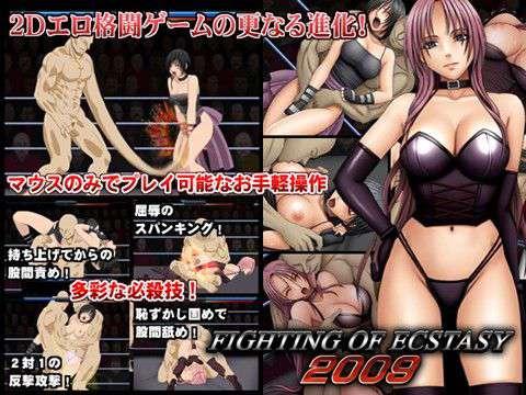 ファイティング オブ エクスタシー2009【作者:デュランダル】【1】