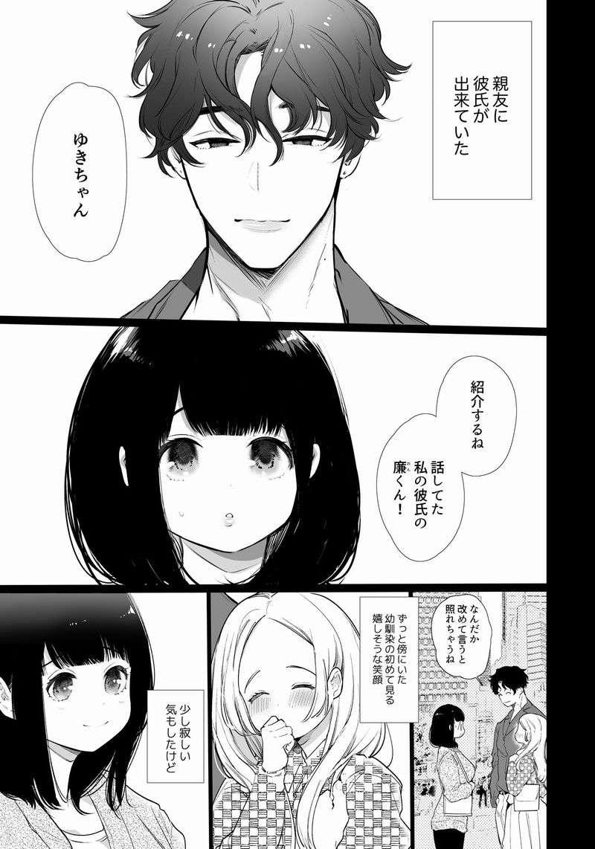ゆきちゃんNTR 【作者:Yatomomin】【1】