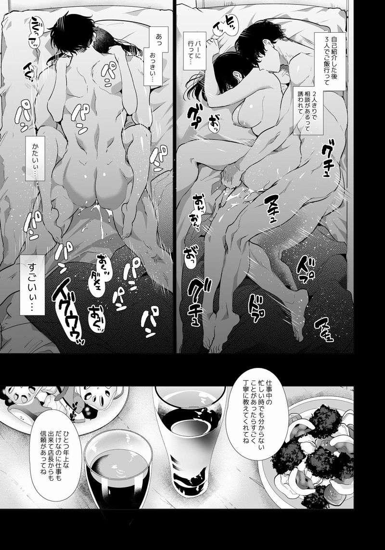 ゆきちゃんNTR 【作者:Yatomomin】【3】