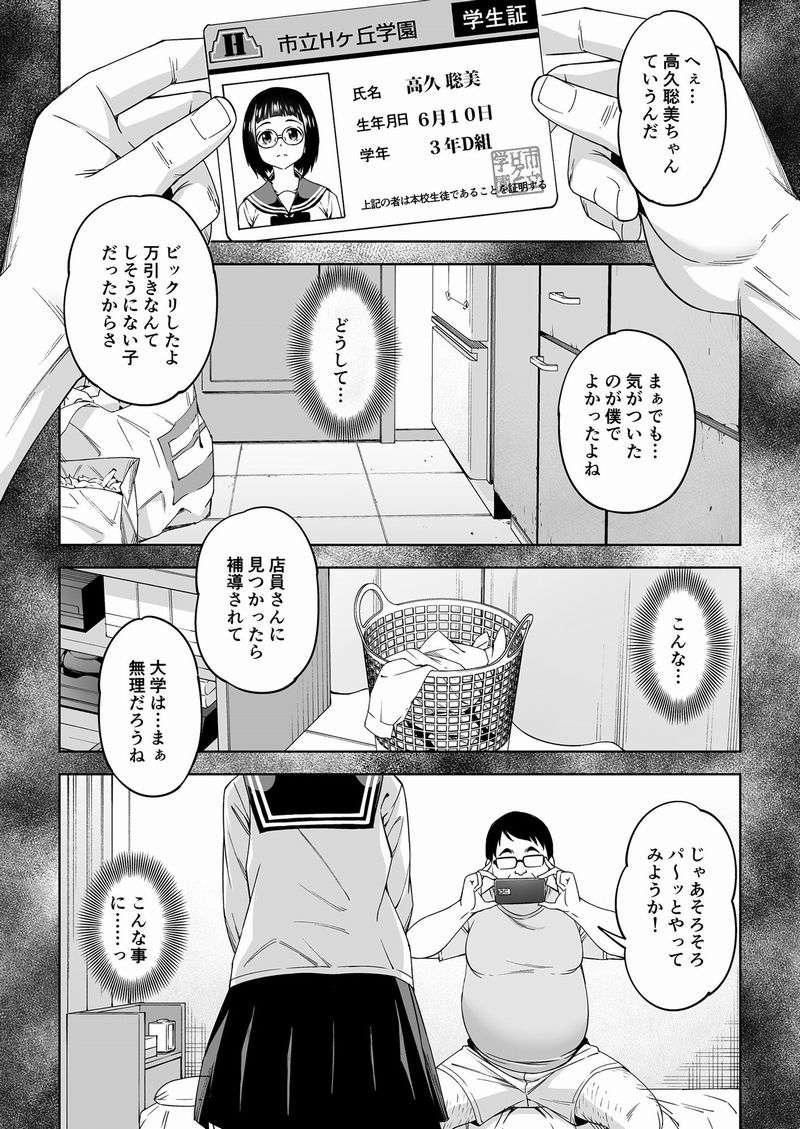 秀才少女の転落 【作者:ハンサム兄貴】【1】