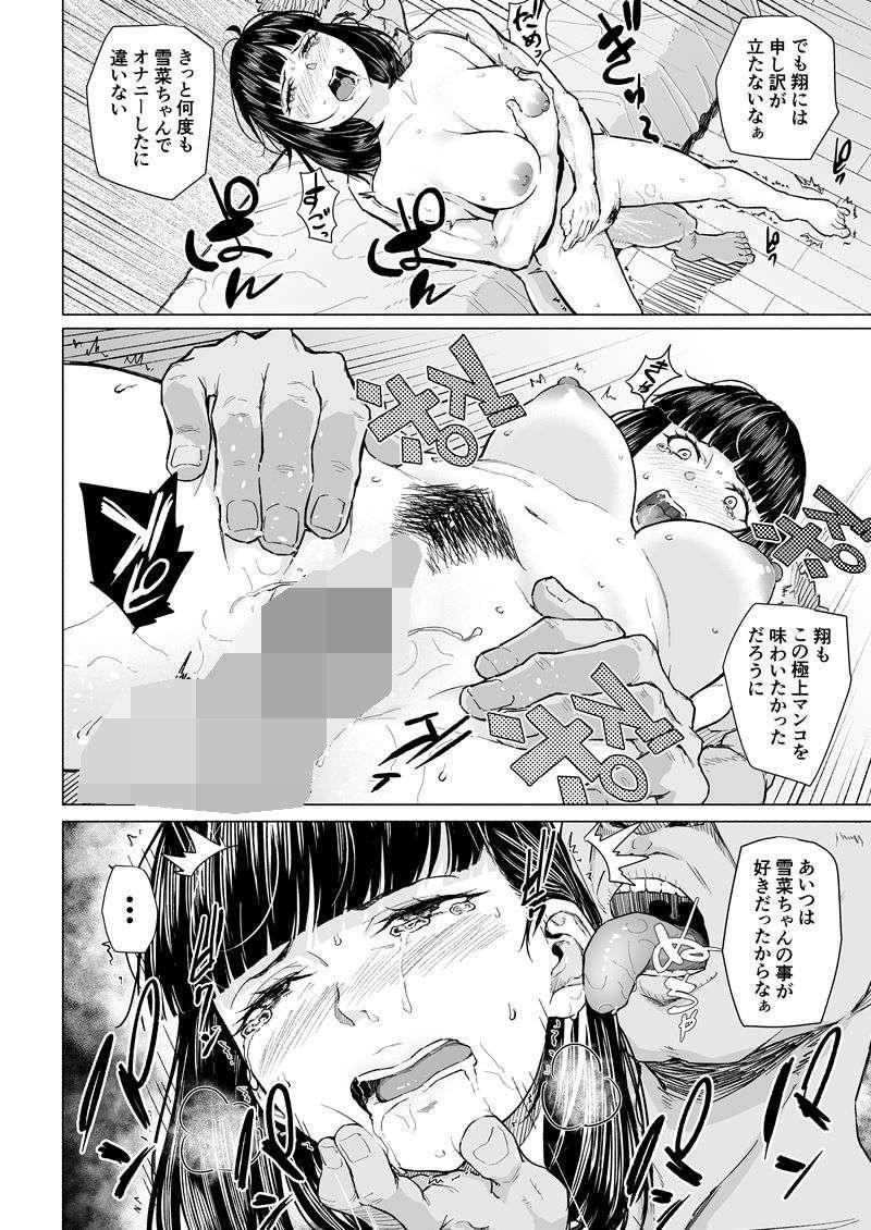 憧れの姉ちゃんは風俗堕ちして親父に抱かれる 【作者:丁髷帝国】【4】