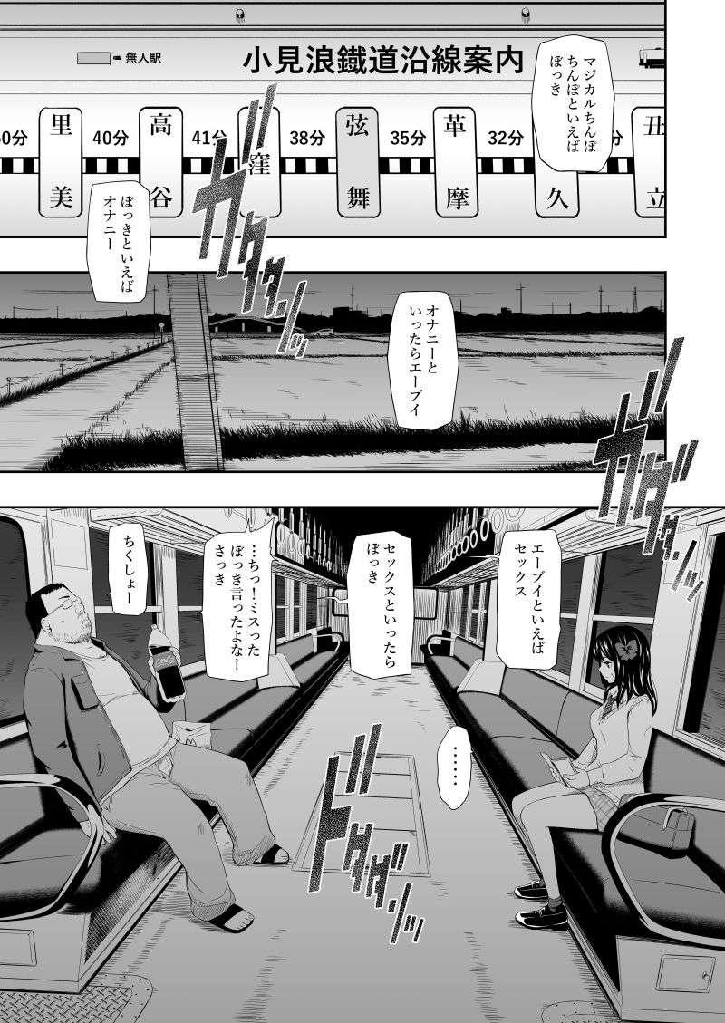 無人駅 【作者:ひっさつわざ】【1】