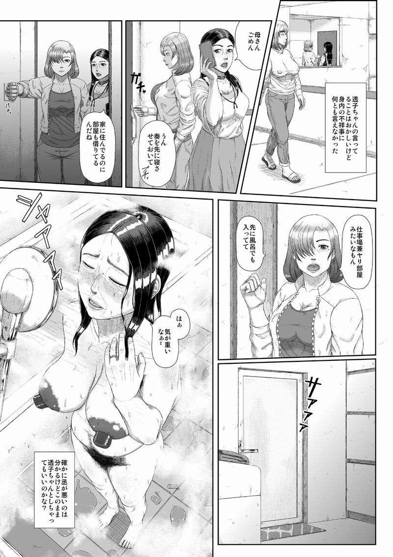 母子淫犯 【作者:凪花】【1】