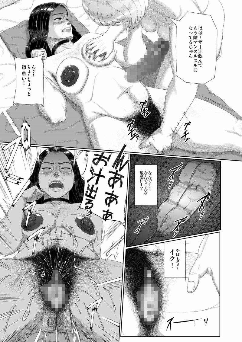 母子淫犯 【作者:凪花】【2】