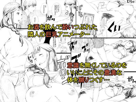 隣人はアラサー巨乳アニメーター【作者:M】【2】