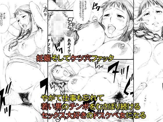 隣人はアラサー巨乳アニメーター【作者:M】【4】