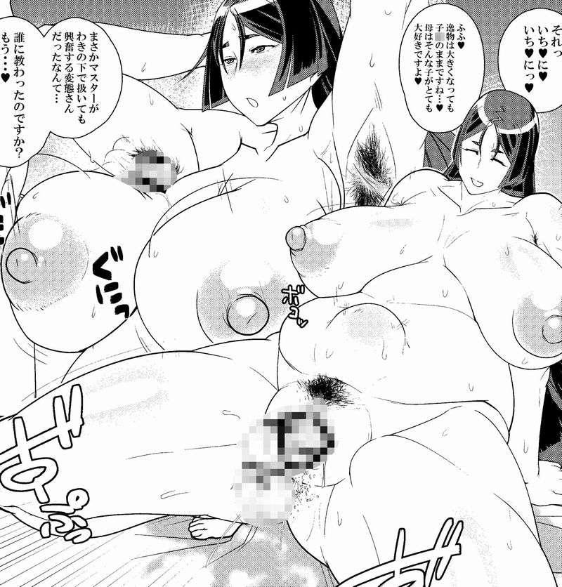 頼光ママと本格種付け交尾【作者:破壊大帝国】【5】