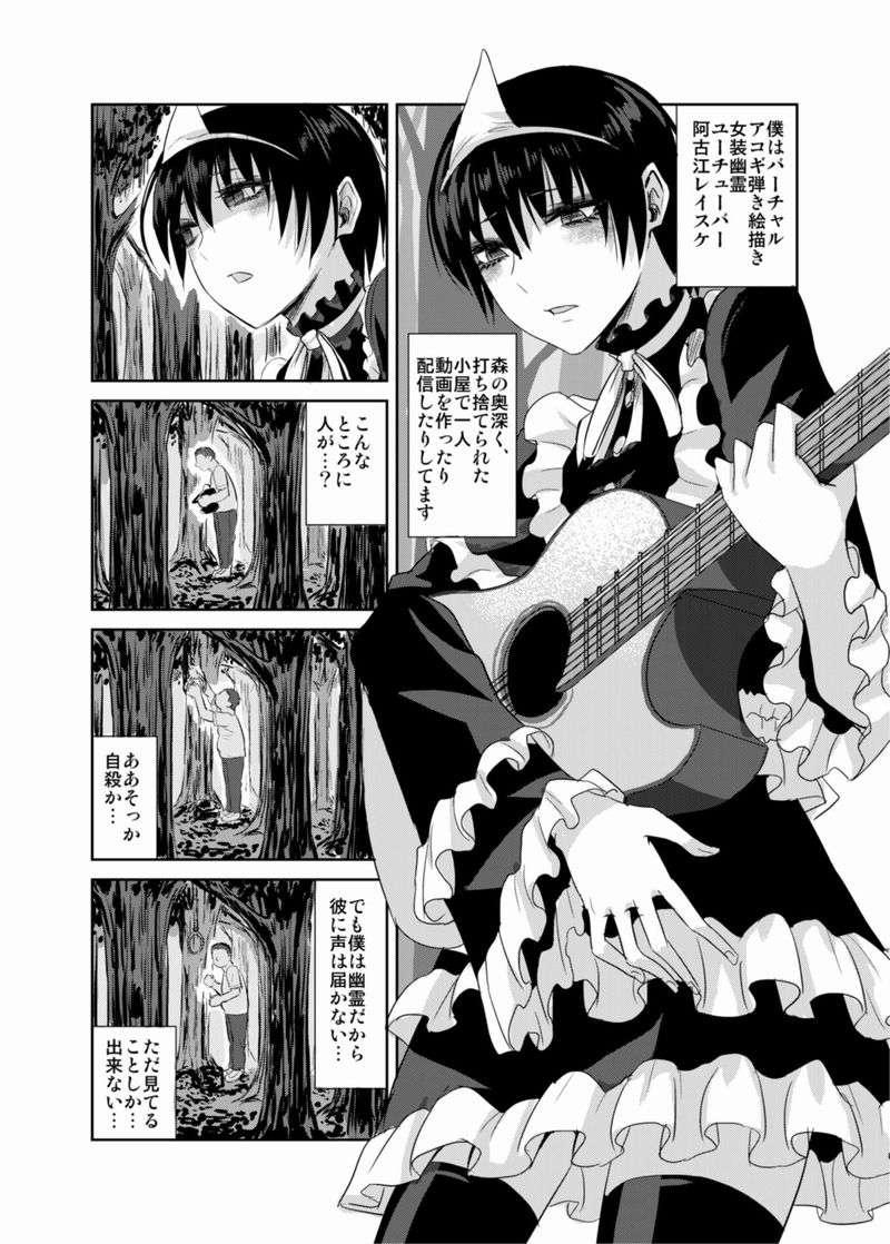 女装幽霊Vチューバーvs霊能モブおじさん【作者:レイスケらぁめん】【1】
