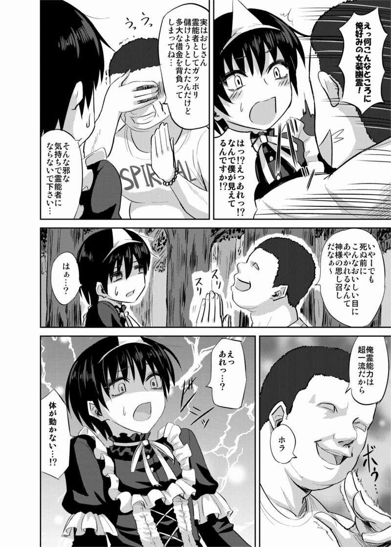 女装幽霊Vチューバーvs霊能モブおじさん【作者:レイスケらぁめん】【2】