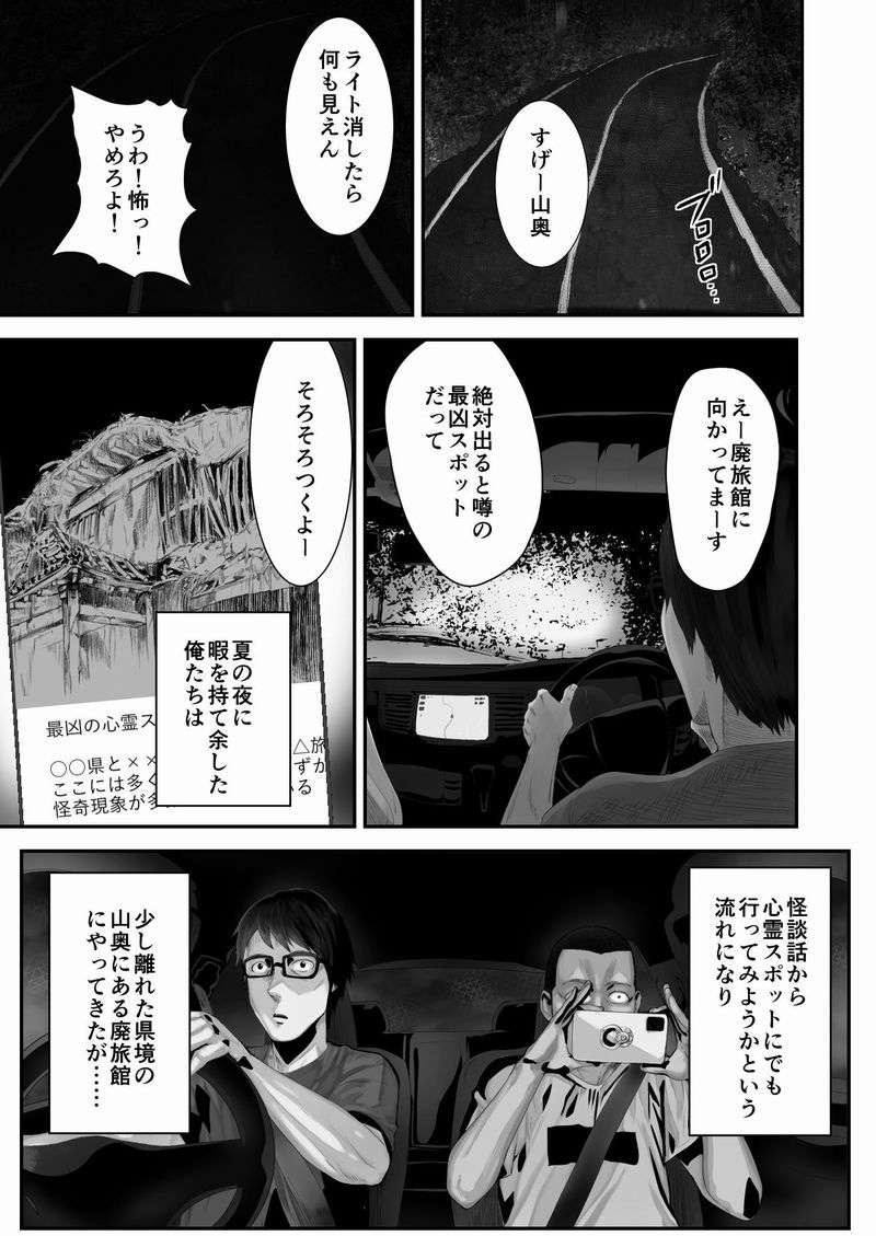 廃旅館でのエロ恐怖体験【作者:ピンク作品置き場】【1】