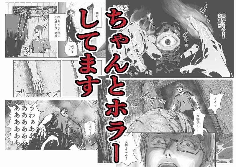 廃旅館でのエロ恐怖体験【作者:ピンク作品置き場】【10】