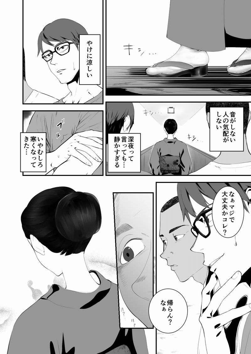 廃旅館でのエロ恐怖体験【作者:ピンク作品置き場】【3】