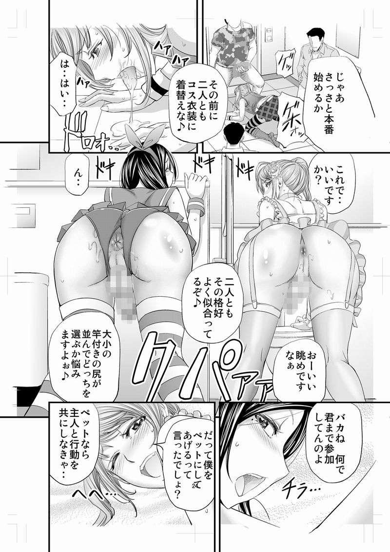 憧れシーメールレイヤーとハメコス輪●【作者:もんじ肛房】【5】