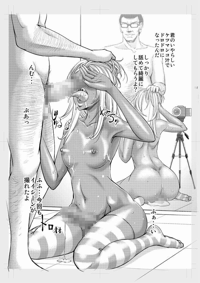 憧れシーメールレイヤーとハメコス輪●【作者:もんじ肛房】【8】