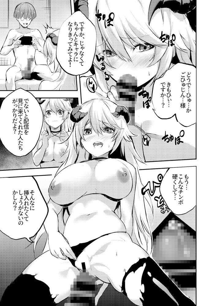 地味子のコスプレ裏アカ事情【作者:たんこぶ堂】【3】