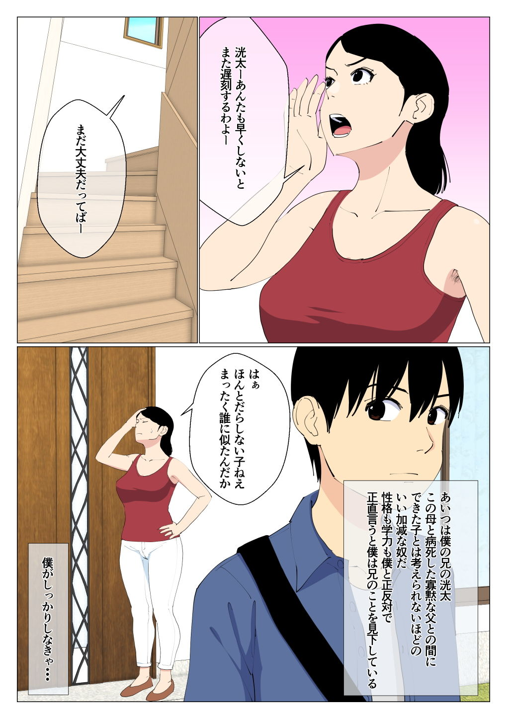 出来の悪い兄と母さんがセックスしてた話【作者:オロボーイ】【2】