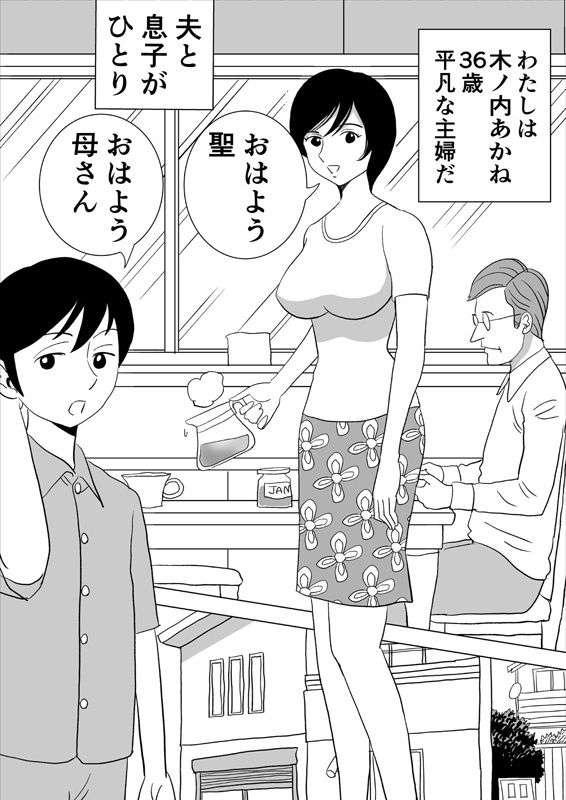 あかねさんの性教育【作者:ふりーだむ王国】【1】