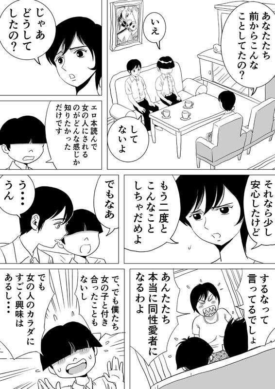 あかねさんの性教育【作者:ふりーだむ王国】【4】