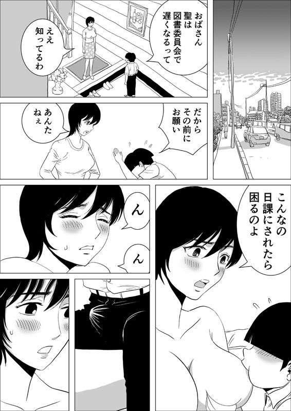 あかねさんの性教育【作者:ふりーだむ王国】【6】