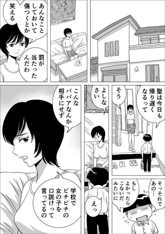 あかねさんの性教育【作者:ふりーだむ王国】【7】