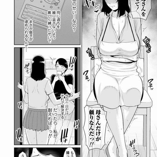 【母子相姦】実の母親にチンポをハメてしまう近親相姦系エロ漫画