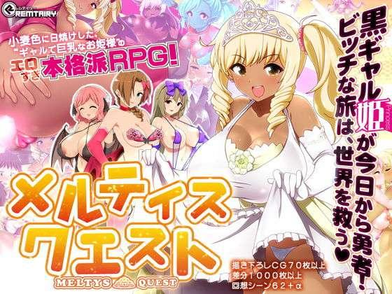 【ギャル姫RPG】 メルティス・クエスト Meltys Quest Ver 1.2q【作者:Happy Life】【1】