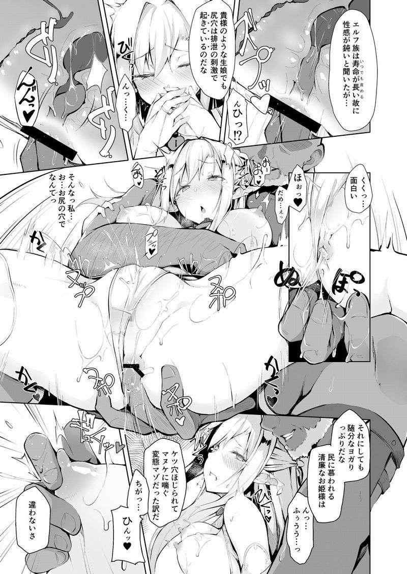 HONEY CAGE【作者:Handful☆Happiness!】【2】
