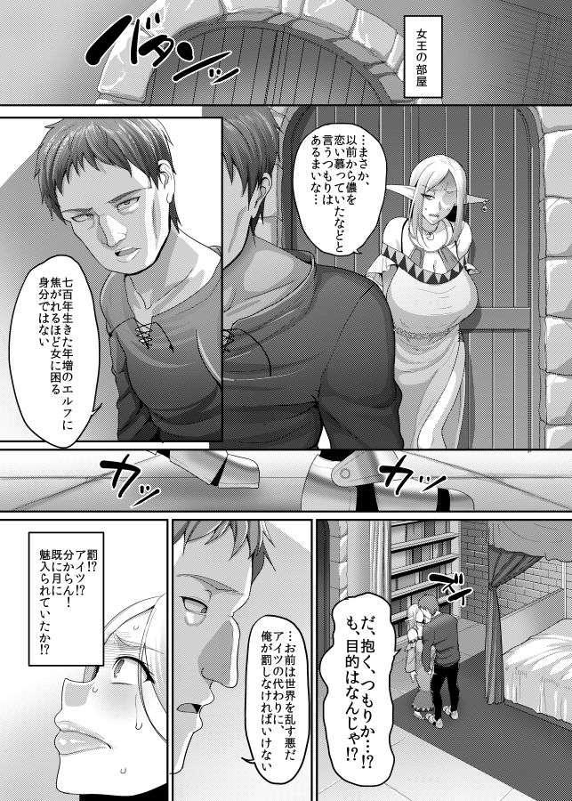高飛車エルフ強●婚姻!!【作者:B.B.T.T.】【3】