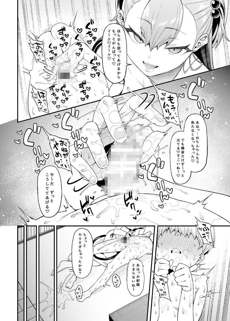 搾精悪魔【作者:FLAT】【5】