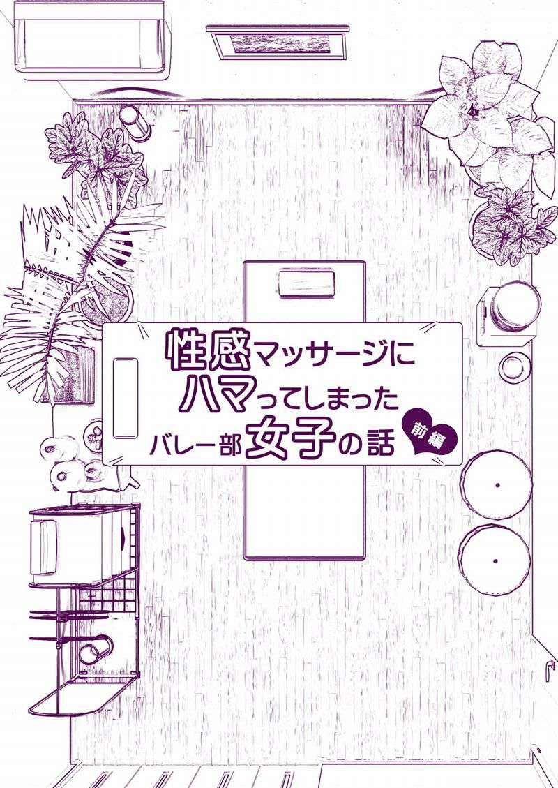 性感マッサージにハマってしまったバレー部女子の話~前編~【作者:かみか堂】【3】