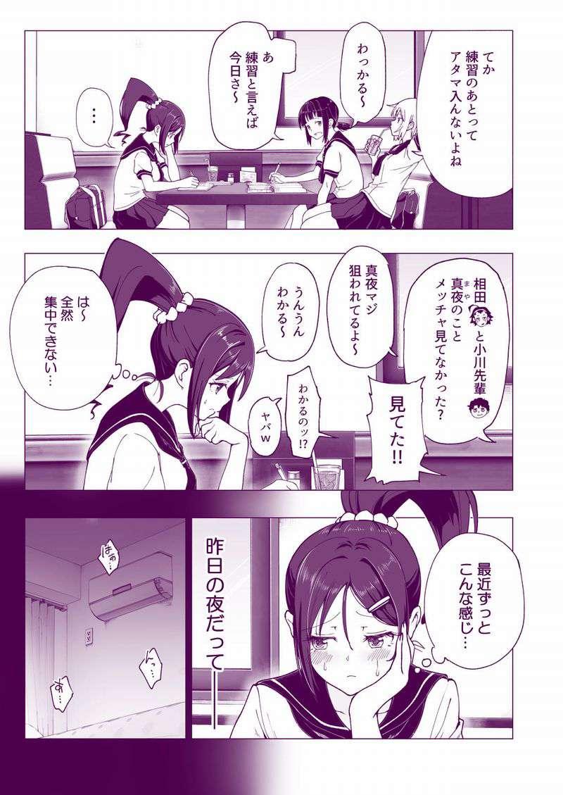 性感マッサージにハマってしまったバレー部女子の話~後編~【作者:かみか堂】【5】