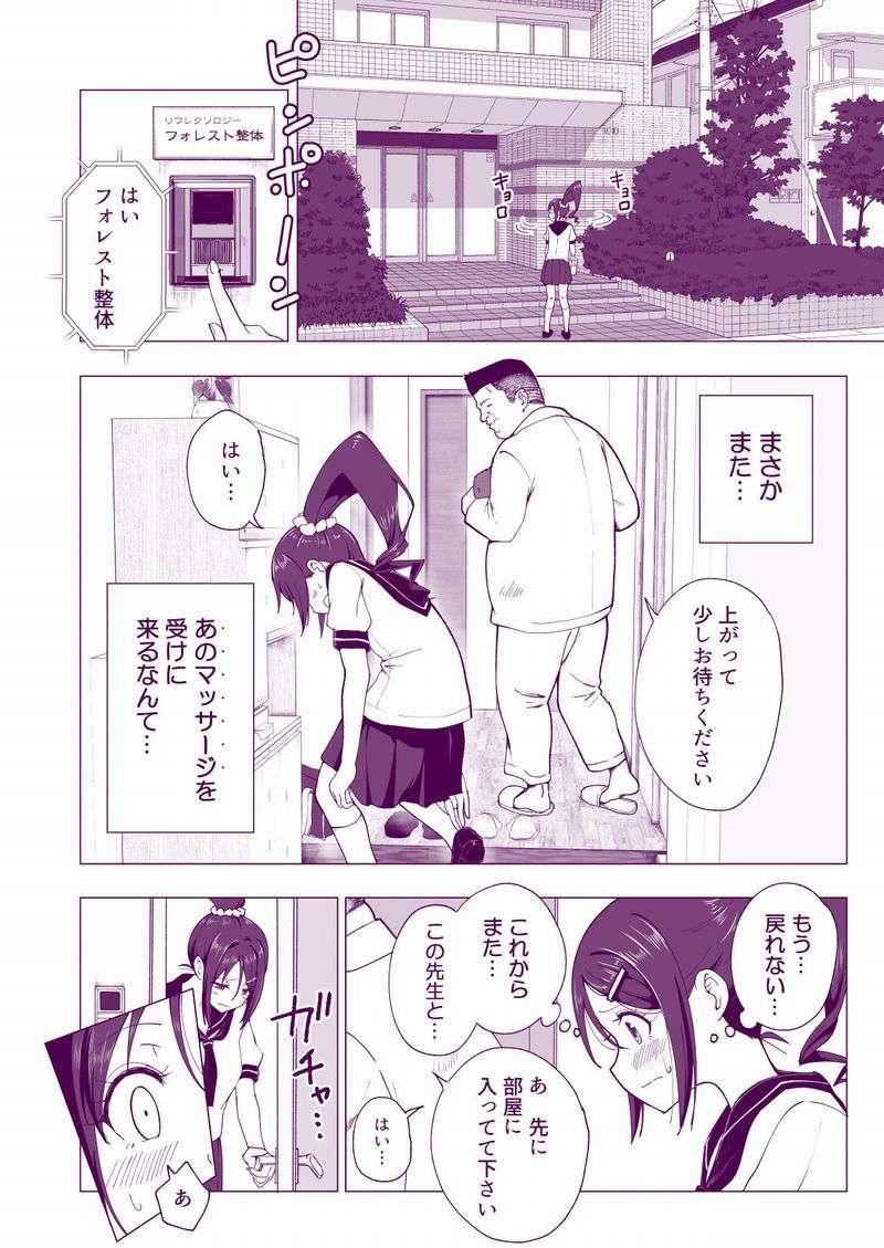 性感マッサージにハマってしまったバレー部女子の話~後編~【作者:かみか堂】【8】