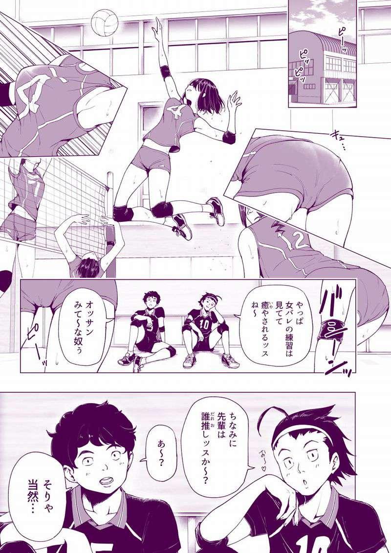 性感マッサージにハマってしまったバレー部女子の話~中編~【作者:かみか堂】【1】