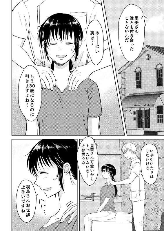 はじめてのアブナイマッサージ【作者:モゲモゲランド】【1】
