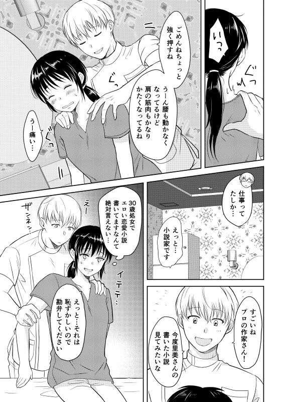 はじめてのアブナイマッサージ【作者:モゲモゲランド】【2】