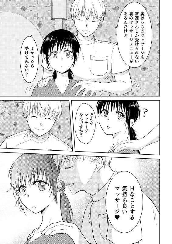 はじめてのアブナイマッサージ【作者:モゲモゲランド】【3】
