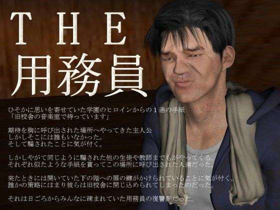 THE 用務員【作者:vagrantsx】【1】