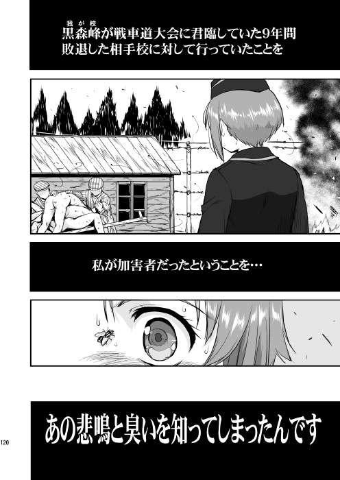 ゆきゆきて戦車道 総集編【作者:蛸壷屋】【4】