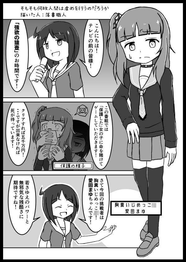 いじめっ子リョナ合同【作者:電脳ちょこれーと】【7】