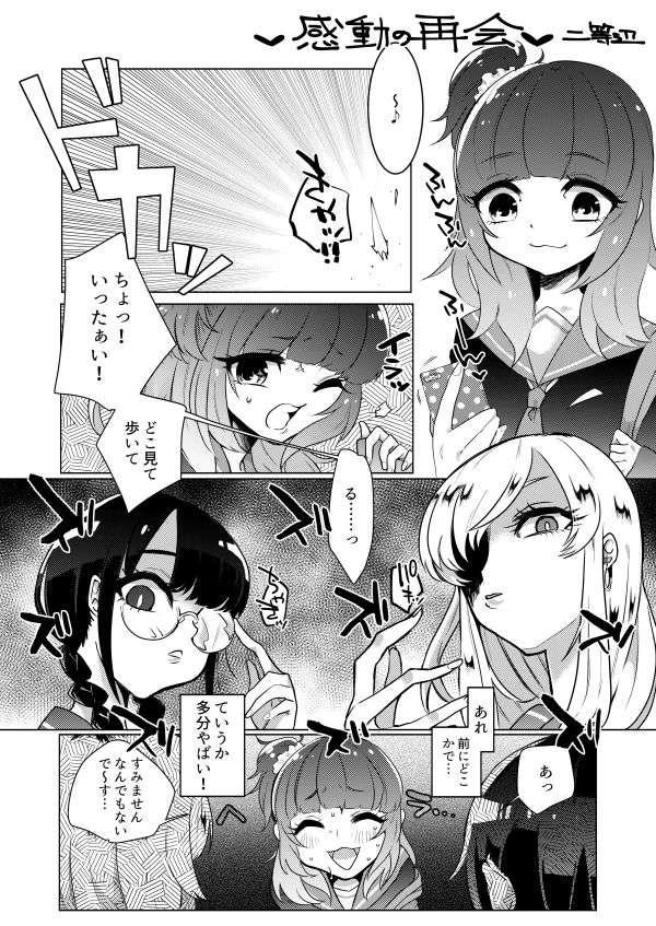 いじめっ子リョナ合同【作者:電脳ちょこれーと】【8】