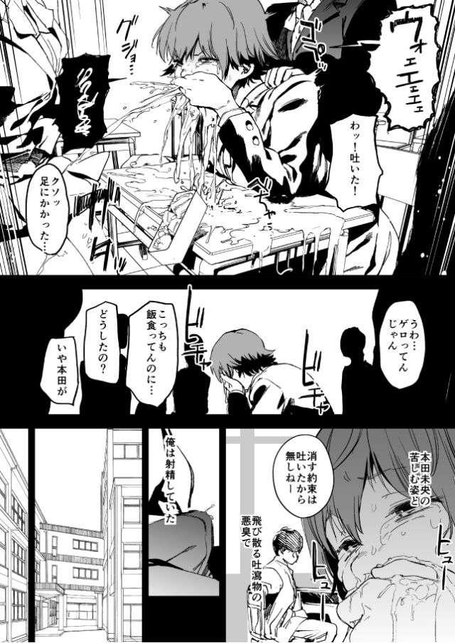 オレンジリストバンド【作者:カムリズム】【3】