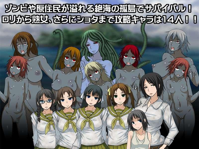 The Zombie Island ~絶望と欲望のサバイバル~【作者:幼心の君に】【2】