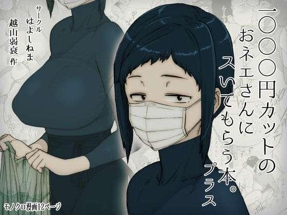 1000円カットのおネエさんにスいてもらう本。プラス【作者:はよしねま】【1】